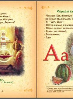 Bukvica – staroslovanské obrazné písmená