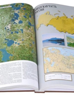 Národný atlas Ruska