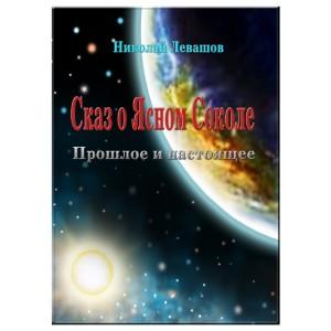 Príbeh o Jasnom Sokolovi