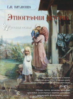 Etnografia detstva – Ruská rodina