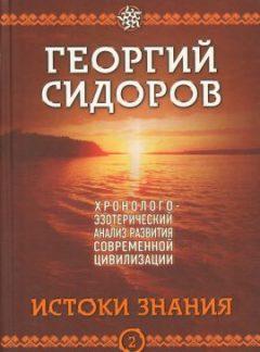 Chronologicko–ezoterická analýza rozvoja súčasnej civilizácie 2.
