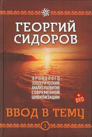 Chronologicko–ezoterická analýza rozvoja súčasnej civilizácie 1.