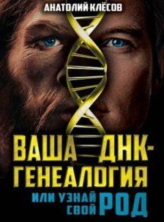 Vaša DNK – genealógia