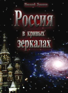 Rusko v krivých zrkadlách 1., 2.