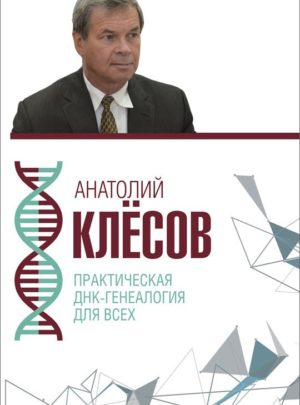 Praktická DNA – genealógia pre všetkých
