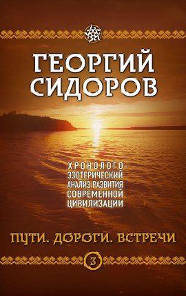 Chronologicko–ezoterická analýza rozvoja súčasnej civilizácie 3.