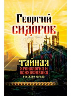 Tajná chronológia a psychofyzika ruského národa
