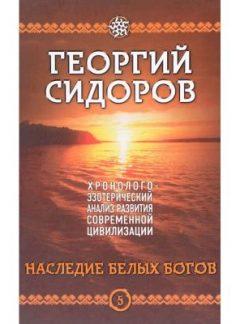 Chronologicko–ezoterická analýza rozvoja súčasnej civilizácie 5.