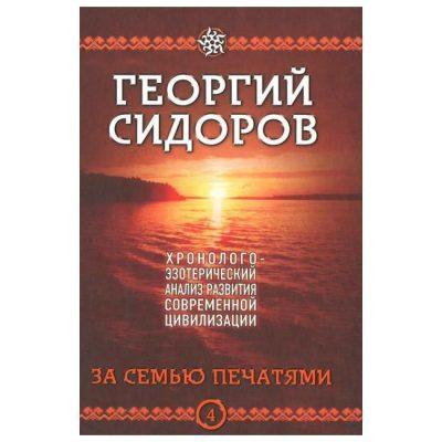 Chronologicko–ezoterická analýza rozvoja súčasnej civilizácie 4.